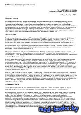 Рак поджелудочной железы - Гарин А.М., Базин И.С. - 1999 год