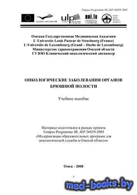 Онкологические заболевания органов брюшной полости - Новиков А.И., Массард  ...