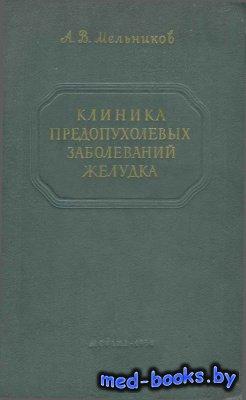 Клиника предопухолевых заболеваний желудка - Мельников А.В. - 1954 год