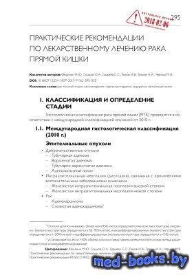 Практические рекомендации по лекарственному лечению рака прямой кишки - Фед ...