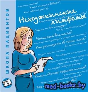 Неходжкинские лимфомы (Школа пациентов) - Никитин Е. - 2014 год