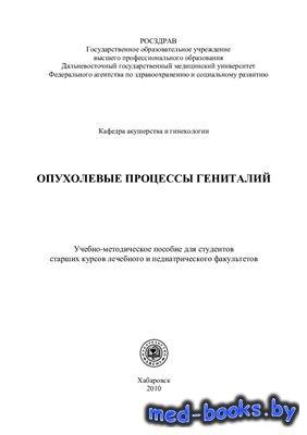 Опухолевые процессы гениталий - Шустрова К.С., Князева Т.П. - 2010 год