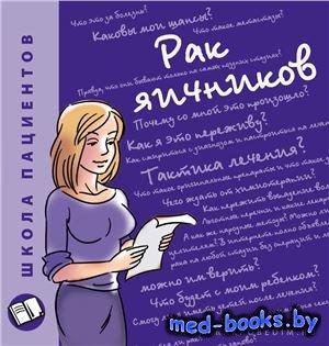 Рак яичников (Школа пациентов) - Грицай А., Кушлинский Д. - 2014 год