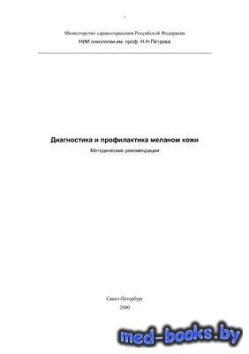 Диагностика и профилактика меланом кожи - Петрова Н.Н. - 2000 год