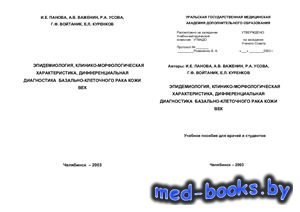 Эпидемиология, клинико-морфологическая характеристика, дифференциальная диа ...