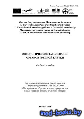 Онкологические заболевания органов грудной клетки - Новиков А.И., Массард Ж ...