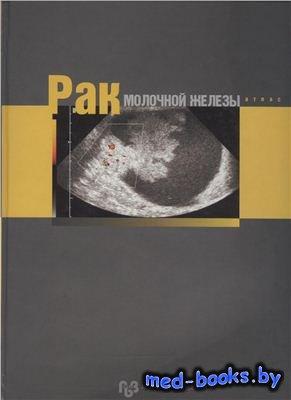 Рак молочной железы - Давыдов М.И., Летягин В.П. - 2006 год