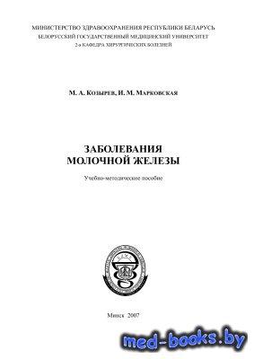 Заболевания молочной железы - Козырев М.А., Марковская И.М. - 2007 год