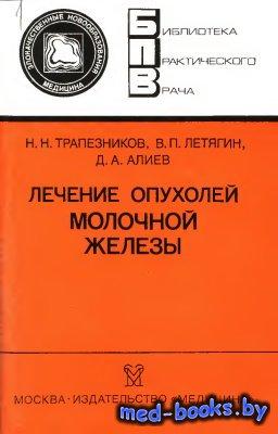 Лечение опухолей молочной железы - Трапезников Н.Н. др. - 1989 год