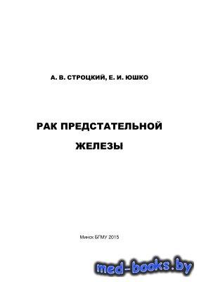 Рак предстательной железы - Строцкий А.В., Юшко Е.И. - 2015 год