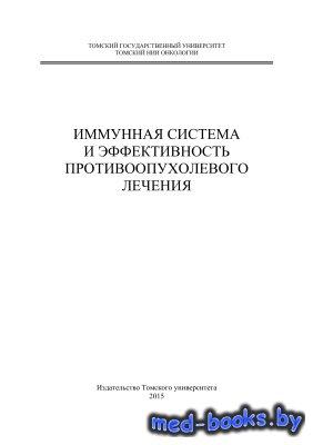 Иммунная система и эффективность противоопухолевого лечения - Кжышковска Ю. ...