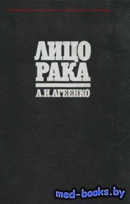Лицо рака - Агеенко А.И. - 1994 год