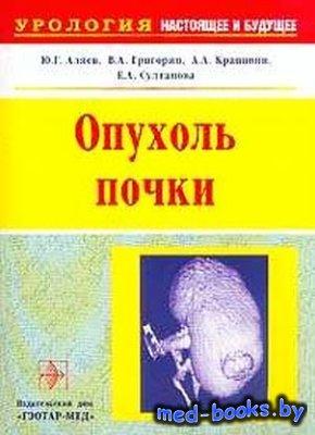 Опухоль почки - Аляев Ю.Г., Григорян В.А., Крапивин А.А. - 2002 год