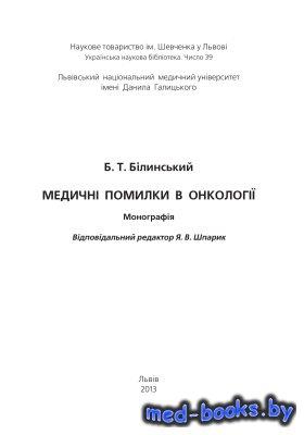 Медичні помилки в онкології - Білинський Б.Т. - 2013 год