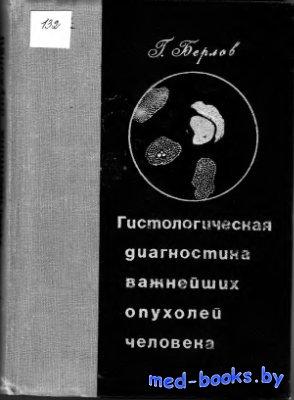 Гистологическая диагностика важнейших опухолей человека - Берлов Г.А. - 197 ...