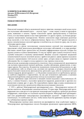 Клиническая онкология - Блохин Н.Н., Петерсон Б.Е. - 1979 год