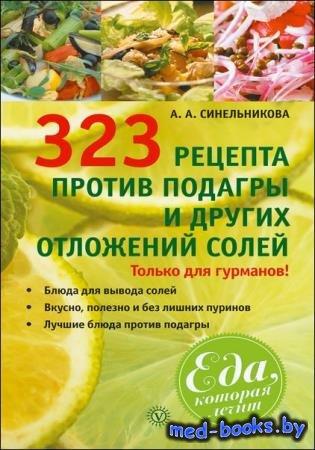 А.А. Синельникова - 323 рецепта против подагры и других отложений солей