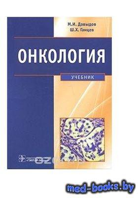 Онкология - Давыдов М.И., Ганцев Ш.Х. - 2009 год