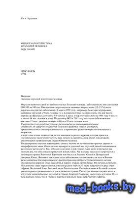 Общая характеристика опухолей человека - Кудачков Ю.А. - 1999 год