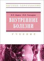 Внутренние болезни - Царев В.П. - 2013 год