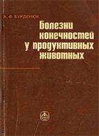 Болезни конечностей у продуктивных животных - Бурденюк А.Ф. - 1976 год
