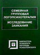 Семейная групповая логопсихотерапия - Карпова Н.Л. - 2011 год