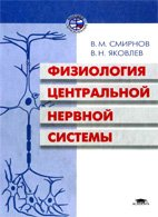 Физиология центральной нервной системы - Смирнов В.М. - 2004 год