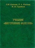 Внутренние болезни - Князева Л.И., Князева Л.А., Горяйнов И.И. - 2013 год