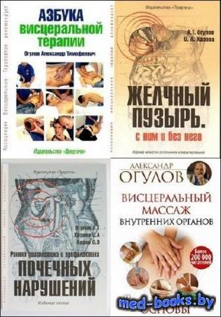 Александр Огулов. Висцеральная терапия. Сборник 7 книг