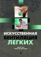 Искусственная вентиляция легких - Гесс Д.Р., Качмарек Р.М. - 2009 год