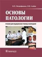 Основы патологии - Митрофаненко В.П., Алабин И.В. - 2011 год