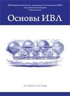Основы ИВЛ - Горячев А.С., Савин И.А. - 2013 год