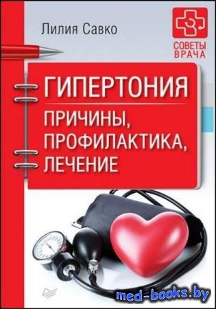 Советы врача. 3 книги