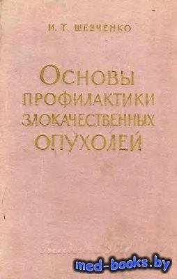 Основы профилактики злокачественных опухолей - Шевченко И.Т. - 1962 год