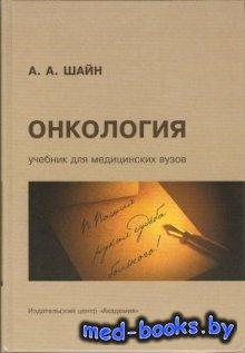 Онкология - Шайн А.А. - 2004 год