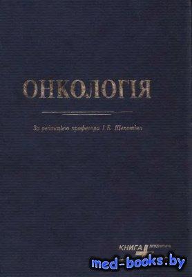 Онкологія - Щепотін І.Б. - 2006 год