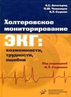 Холтеровское мониторирование ЭКГ - Аксельрод A.C., Чомахидзе П.Ш., Сыркин A ...