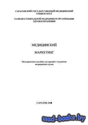 Медицинский маркетинг - Астафьева Н.Г., Абызова Н.В., Белянко Н.Е. - 2000 г ...