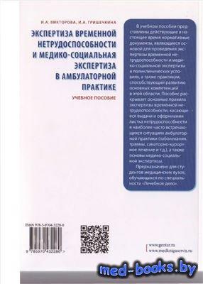 Экспертиза временной нетрудоспособности и медико-социальная экспертиза в ам ...