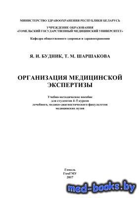 Организация медицинской экспертизы - Будник Я.И. - 2017 год