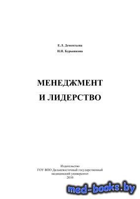 Менеджмент и лидерство - Дементьева Е.Л., Бурышкова Н.Н. - 2010 год
