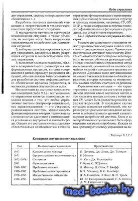 Менеджмент в системе медицинской помощи - Журавель В.И., Запорожан В.Н. - 2 ...
