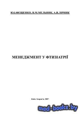 Менеджмент у фтизіатрії - Фещенко Ю.І., Мельник В.М., Лірник А.В. - 2007 го ...