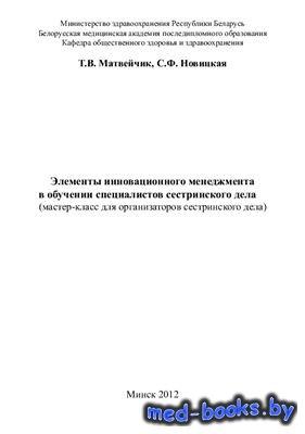 Элементы инновационного менеджмента в обучении специалистов сестринского де ...