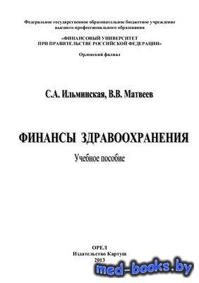 Финансы здравоохранения - Ильминская С.А., Матвеев В.В. - 2013 год
