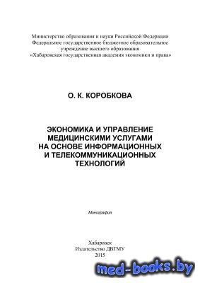 Экономика и управление медицинскими услугами на основе информационных и тел ...