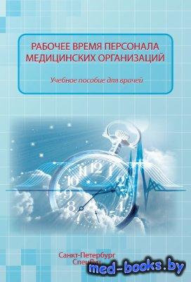 Рабочее время персонала медицинских организаций - Абаева О. - 2013 год