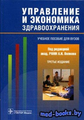 Управление и экономика здравоохранения - Вялков А.И., Кучеренко В.З. - 2009 ...