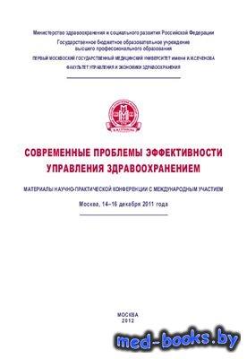Современные проблемы эффективности управления здравоохранением: материалы н ...