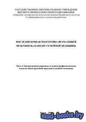 Последипломная подготовка врача общей практики на кафедре семейной медицины ...